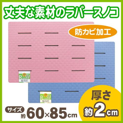 BC 風呂マット (60×85cm 厚さ2cm)