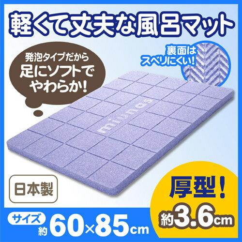 厚型 風呂マット(60×85cm 厚さ3.6cm)