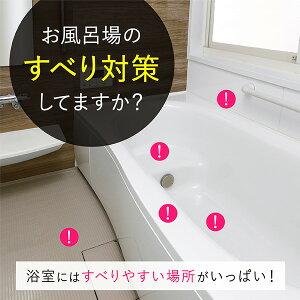 お風呂のすべり止めシート