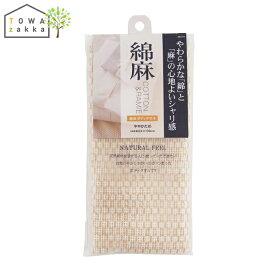 NF 綿麻タオル (ボディタオル 綿 ボディケア 体洗い 天然素材 バス用品 あかすり)