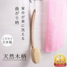 ボディブラシ 豚毛 背中 弾力 曲柄 泡立ち ボディーブラシ 体洗うブラシ あかすり 体洗う やわらかめ 背中 背中洗い 心地よい ブラシ ボディケア シンプル こだわり 美容 美容グッズ マッサージ バス 風呂 バスグッズ 風呂グッズ お風呂グッズ 日本製
