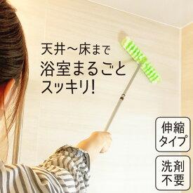 お風呂の天井洗い 浴室まるごと洗い CC( 掃除 ブラシ お風呂用 バスクリーナー バスブラシ 掃除用品 ユニットバス)