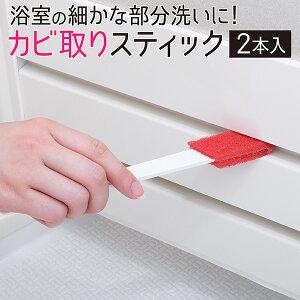 バススポンジ カビ取り ブラシ 2本入 風呂掃除 スポンジ お風呂 不織布 カビ 風呂 浴室 バス 浴槽 掃除 清掃 スポンジクリーナー お風呂掃除 隙間掃除 掃除用品 日本製