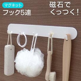 浴室収納 「浴室の不便がいっきに解消!」磁着マグネット バスフック 5連【ポイント10倍】