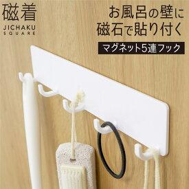 浴室収納「浴室の不便が一気に解消」磁石でくっつく!!磁着SQ マグネットバスフック5連【ポイント10倍】