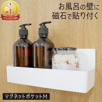 浴室収納「浴室の不便が一気に解消」磁石でくっつく!!磁着SQマグネットバスポケットワイド【ポイント10倍】