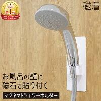 浴室収納「浴室の不便が一気に解消」磁石でくっつく!!磁着SQマグネットシャワーホルダー【ポイント10倍】