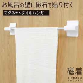 浴室収納「浴室の不便が一気に解消」磁石でくっつく!!磁着SQ マグネット浴用タオルハンガー【ポイント10倍】