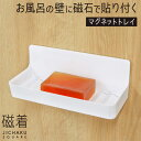 【10%OFFクーポン有】石鹸置き マグネット 浴室 ラック 棚 磁石 お風呂 バスルームラック 石けん置き 小物置き 浴室収…