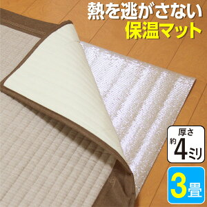 断熱シート 厚手 床 240×180cm 3畳用 保温シート 断熱マット アルミシート アルミマット 冷気 断熱 保温 日本製 厚さ約4mm
