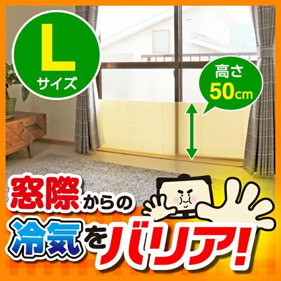 窓際冷気バリアパネル Lサイズ(高さ50cm)