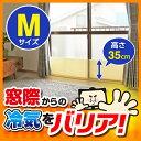 窓際冷気バリアパネル Mサイズ (高さ35cm)