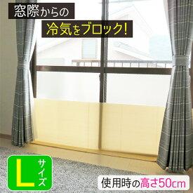 窓際冷気バリアパネル Lサイズ (高さ50cm)