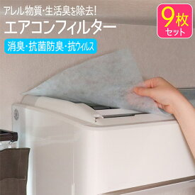 エアコンフィルター 9枚入 40×80cm 貼るだけ エアコン フィルター カバー 抗菌 消臭 防臭 クーラー 暖房 空気洗浄機 吹き出し口 ホコリ ハウスダスト アレルギー 不織布 使い捨て 交換 ホコリとりフィルター NewAC