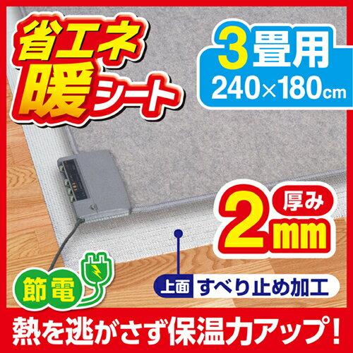 保温シート 3畳用(240×180cm)