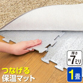断熱シート 床 断熱マット ジョイント式 保温 7mm厚 1畳用 保温シート シート エコ 省エネ ホットカーペットの下に敷くシート
