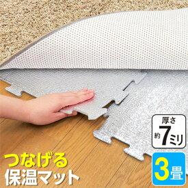 断熱シート 厚手 床 180×240cm 3畳用 保温シート 断熱マット アルミシート アルミマット 冷気 断熱 保温 日本製 厚さ7mm