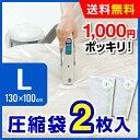 【1000円ポッキリ!送料無料】布団圧縮袋 130×100サイズ 2枚入