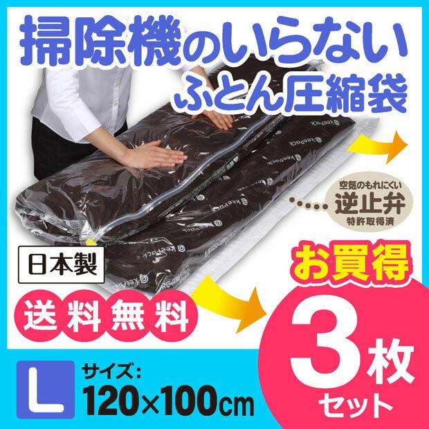 【送料無料】KP 掃除機のいらない 布団圧縮袋 Lサイズ 3個パック