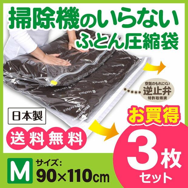 【送料無料】「押すだけ簡単圧縮袋」KP 掃除機のいらない 布団圧縮袋 Mサイズ3個パック