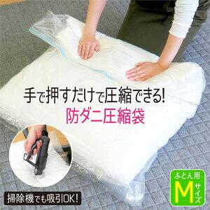 防ダニ押すだけ布団圧縮袋Mサイズ