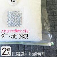 圧縮袋用脱酸素剤2個入
