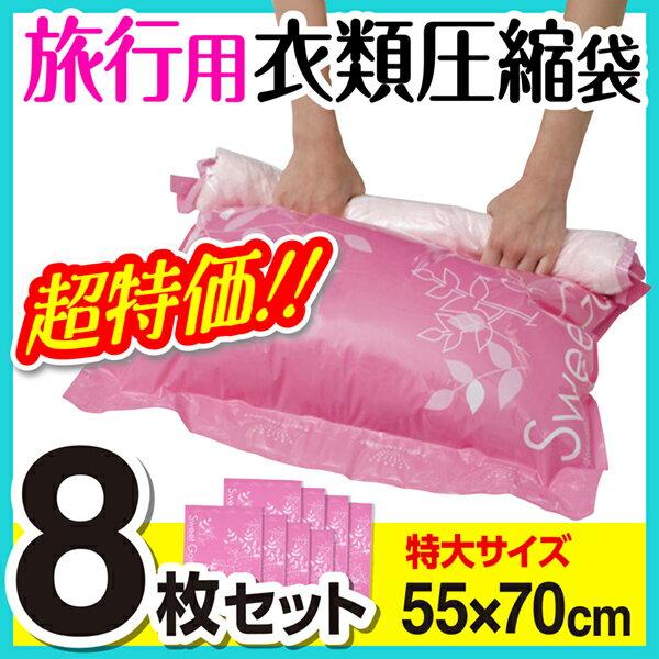 【超特価!60%OFF】旅行用 押すだけ 衣類圧縮袋 LLサイズ 8枚セット製造中止につき在庫限りの超特価処分価格!
