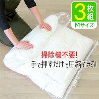 KP掃除機のいらない布団圧縮袋Mサイズ3個パック