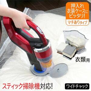 圧縮袋 スティック掃除機対応 衣類用 マチあり 100×80×マチ32cm