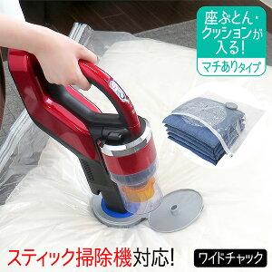圧縮袋 スティック掃除機対応 座布団用 クッション用 マチあり 100×90×マチ32cm