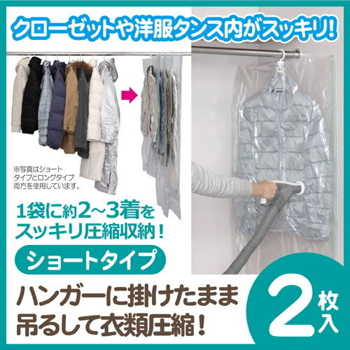 【衣類収納】KP 吊るせる 衣類スッキリ圧縮袋 ショート 2枚入
