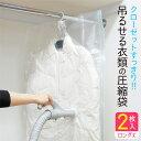 【衣類収納】KP 吊るせる 衣類スッキリ圧縮袋 ロング 2枚入