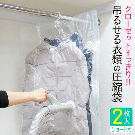 【衣類収納】KP 吊るせる 衣類スッキリ圧縮袋 ショート 2枚入 圧縮袋 衣類圧縮袋 衣類圧縮 衣類収納 衣類収納袋 収納袋 服 洋服 衣類 吊るす 収納