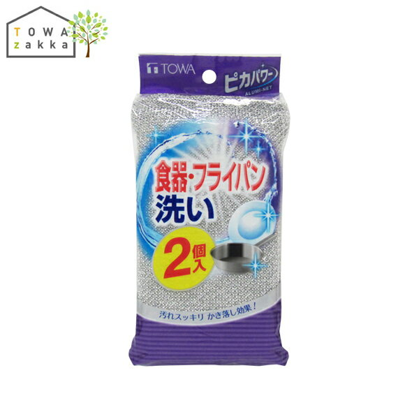 ピカパワーアルミネット 2個入(スポンジ キッチンスポンジ ソフトスポンジ キッチンクリーナー 食器洗い )
