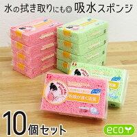 KLPセルローススポンジお買得10個セット(スポンジキッチンスポンジソフトスポンジキッチンクリーナー食器洗い)