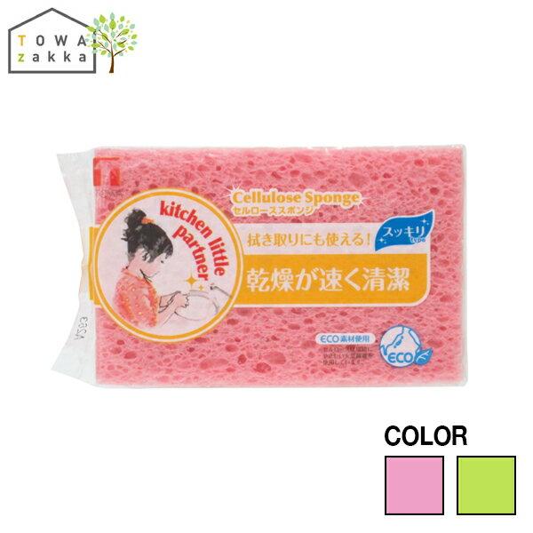 KLPセルローススポンジ (スポンジ キッチンスポンジ ソフトスポンジ キッチンクリーナー 食器洗い)
