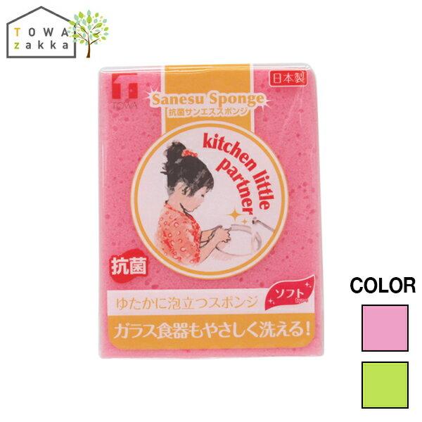 KLP 抗菌サンエススポンジ (ウレタンスポンジ スポンジ キッチン用スポンジ ソフトスポンジ キッチンクリーナー 食器洗い)