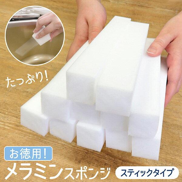 メラミンスポンジ お徳用スティック (研磨スポンジ 茶渋 訳あり 端材)