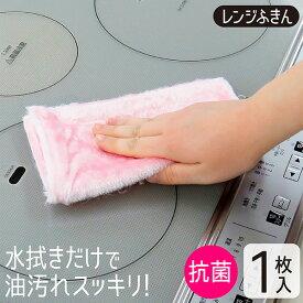CF2 抗菌レンジふきん 1枚入(ふきん 布巾 キッチンタオル ボアふきん 台拭き 食器拭き キッチンクロス キッチン 水切り)