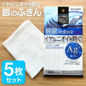 ふきん 布巾 抗菌・防臭 銀イオン Ag+ キッチンタオル 贅沢逸品 銀のふきん 5枚セット