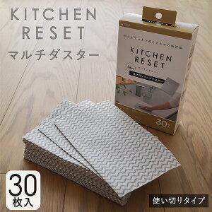 キッチンリセットマルチダスター30P