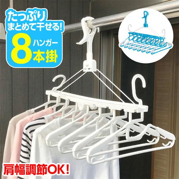 洗濯ハンガー 8連 便利な機能がいっぱい8連ハンガー ブルー/ホワイト ハンガー 型崩れ 洗濯 洗濯用 伸縮 連結 連 折りたたみ タオル