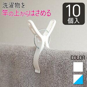 洗濯バサミ 10個入 竿ピンチ 洗濯ピンチ シーツ バスタオル 竿用 外干し 洗濯干し 洗濯物干し 洗濯 物干し 室内 屋外 洗濯ばさみ 物干し竿 白 ホワイト ブルー EL2