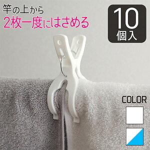 洗濯バサミ 10個入 竿ピンチ ピンチ y型 洗濯ピンチ 竿用 外干し 洗濯干し 洗濯物干し 洗濯 物干し 屋外 洗濯ばさみ 物干し竿 白 ホワイト ブルー EL2