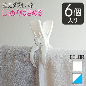 洗濯バサミ 強力 6個入 ピンチ 竿ピンチ 強力ピンチ 洗濯ピンチ ダブル 竿用 外干し 洗濯物干し 洗濯干し 洗濯 物干し 屋外 洗濯ばさみ 白 ホワイト ブルー EL2