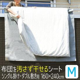 ふとん干し スベリ止め付きふとん干しシートMサイズ160×240cm