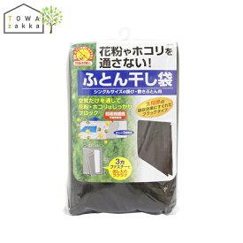 ふとん干しに便利な! 花粉ガードふとん干し袋