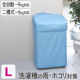 洗濯機カバー Lサイズ 大型用全自動洗濯機 / 二槽式洗濯機 兼用タイプ( 雨除け ほこり ホコリ 埃 室外 屋外 ベランダ 外置き 台風 防水 )