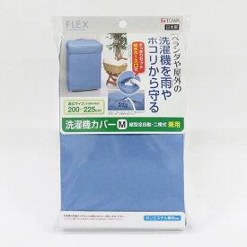 洗濯機カバー Mサイズ 兼用型