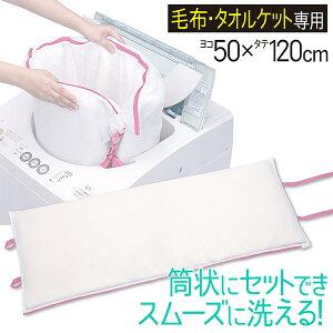 【10%クーポン有】洗濯ネット 毛布 大型 ランドリーネット 洗濯 ネット 毛布用 大 大容量 洗濯機用 東和産業 SP